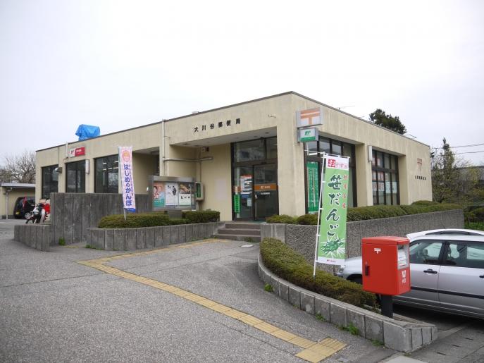 大川谷郵便局