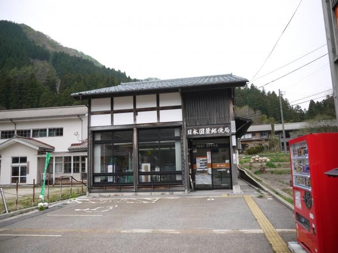 日本国麓郵便局