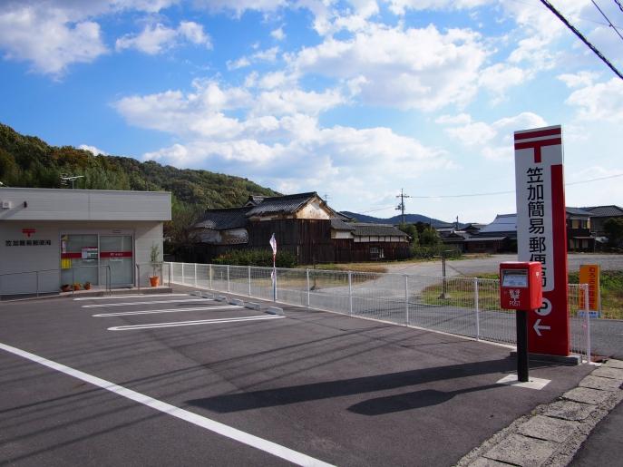 笠加簡易郵便局